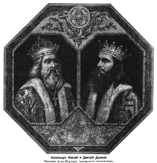 Александр Невский и Дмитрий Донской