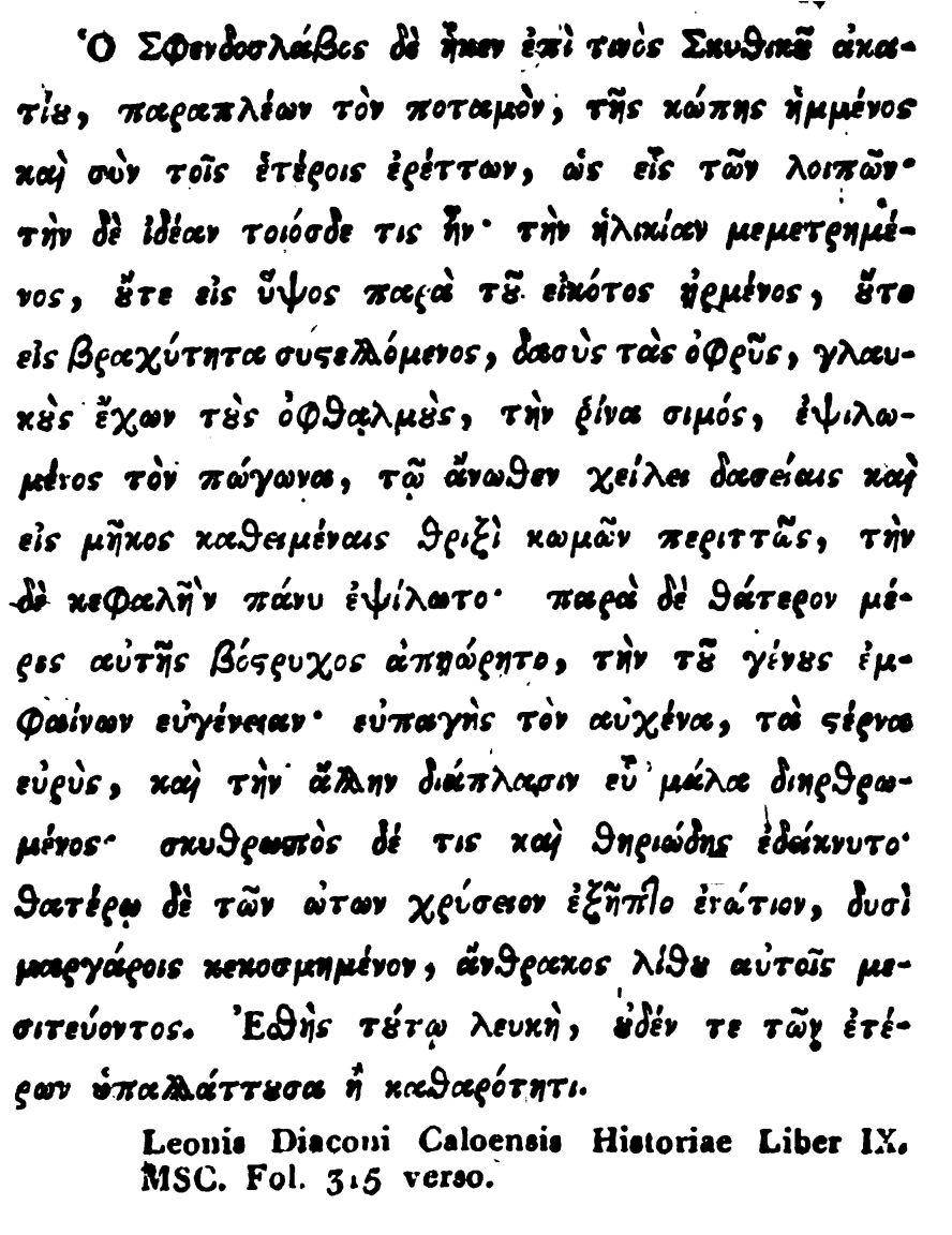 отрывок византийских дееписаний Льва Дьякона Калоэнского