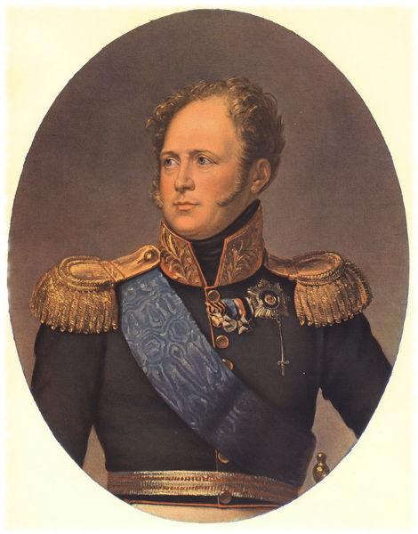 Александр I Павлович - император и самодержец всероссийский