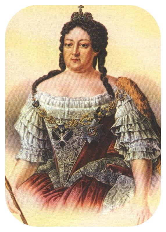 Анна Ивановна, императрица и самодержица всероссийская
