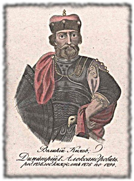 Дмитрий I Александрович, великий князь владимирский