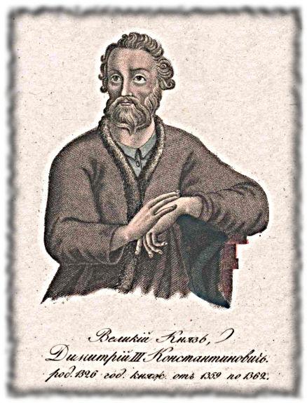 Дмитрий III Константинович (в иночестве Фома, в схиме Федор)