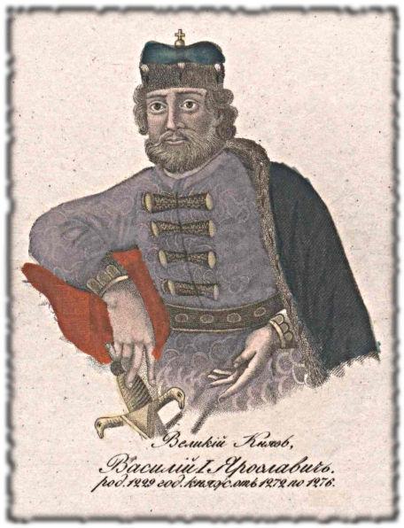 Василий I Ярославич, князь костромской, потом великий князь владимирский