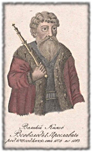 Всеволод I Ярославич, в св. крещении Андрей, великий князь киевский