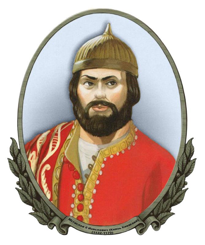 Изяслав II Мстиславич
