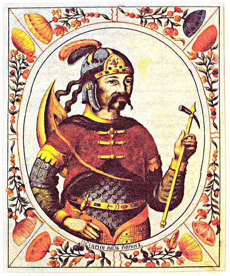 Рюрик, великий князь, первый самодержец всероссийский