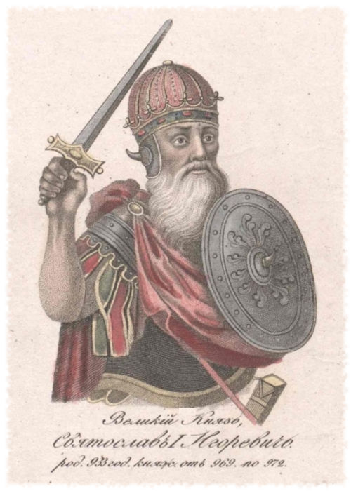 Святослав I Игоревич, великий князь киевский и всей Руси