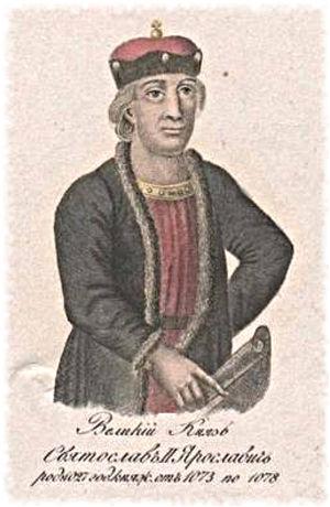 Святослав II Ярославич