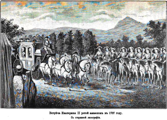 Встреча Екатерины II русскими амазонками